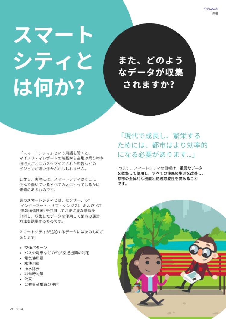 東京ホワイトペーパー(日本語)